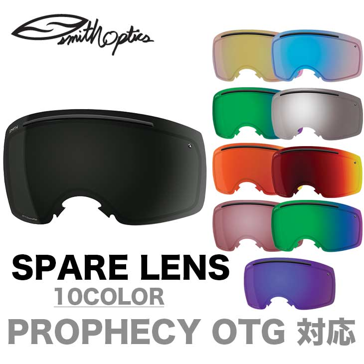 SMITH スミス スペアレンズ PROPHECY OTG LENS プロフェシー レンズ CHROMAPOP クロマポップ
