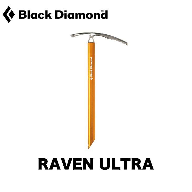 【4/1~8までフラッシュクーポン発行中】BLACK DIAMOND ブラックダイアモンド RAVEN ULTRA レイブンウルトラ アックス ピッケル