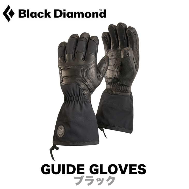 BLACK DIAMOND ブラックダイアモンド GUIDE GLOVES ガイド グローブ スキー スノーボード