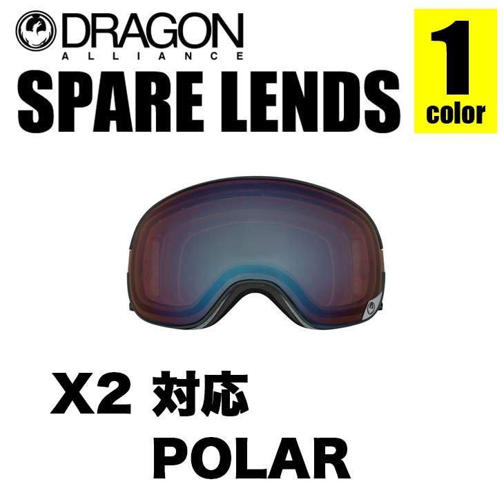 DRAGON ドラゴン スペアレンズ X2 LENS エックスツー レンズ LUMALENS POLARIZED ルーマレンズ ポラライズド