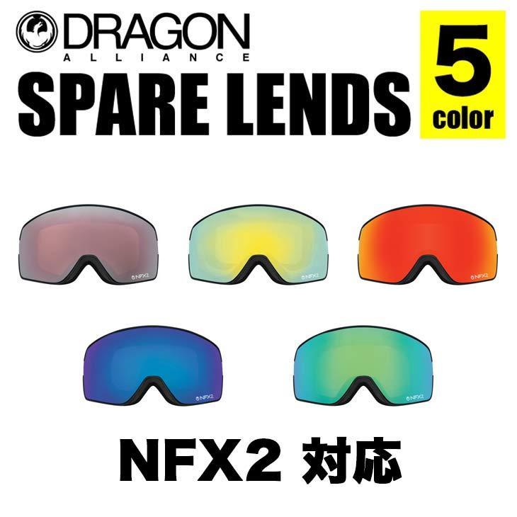 DRAGON ドラゴン スペアレンズ NFX2 LENS エヌエフエックスツー レンズ JAPAN LUMALENS ジャパン ルーマレンズ