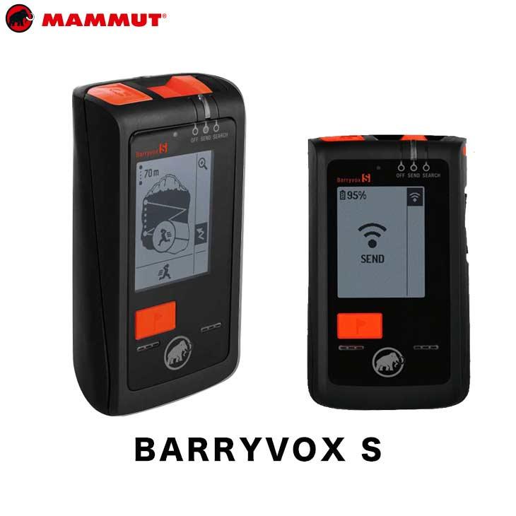 MAMMUT マムート BARRYVOX S バリーボックス エス アバランチ ビーコン