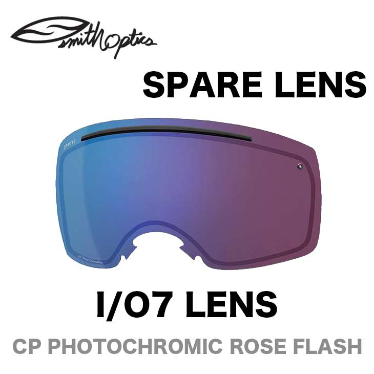 SMITH スミス スペアレンズ I/O7 LENS アイオー セブン レンズ PHOTOCHROMIC フォトクロミック 調光レンズ