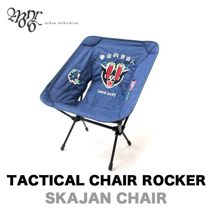 MONRO モンロ HELINOX ヘリノックス TACTICAL CHAIR ROCKER / SKAJAN CHAIR 椅子 折りたたみ
