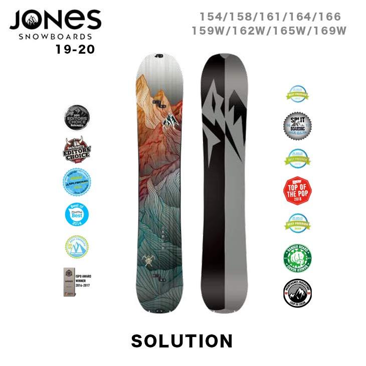 JONES SNOWBOARDS ジョーンズ スノーボード 19-20 SOLUTION ソリューション スプリットボード 【送料無料 北海道・沖縄・離島は除く】