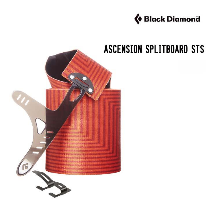 BLACK DIAMOND ブラックダイアモンド ASCENSION SPLITBOARD STS CLIMBING SKINS アセンション スプリットボード クライミング スキン