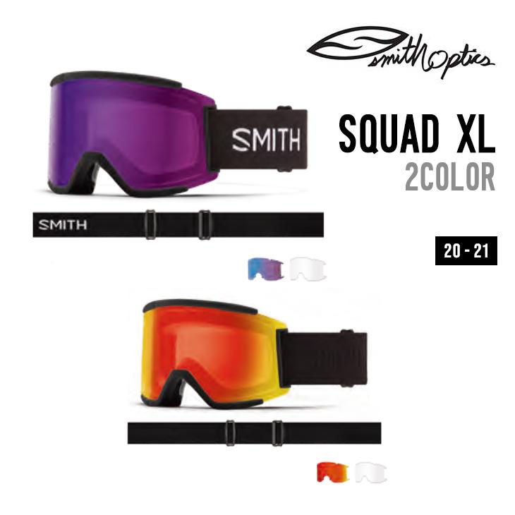 SMITH スミス ゴーグル 20-21 SQUAD XL スカッド エックスエル 調光レンズ アジアンフィット 国内正規品 スキー スノーボード