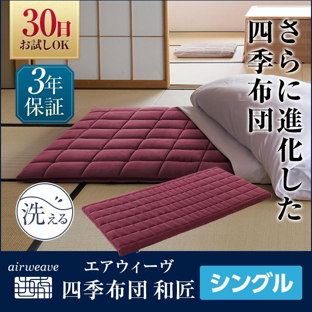 Airweave Seasons Duvet Japanese Craftsmen Single High Resilience Mattress Thickness 8 Cm