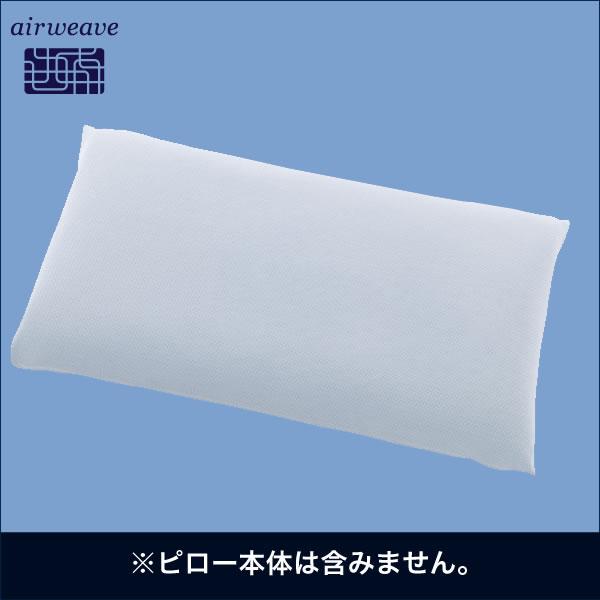 에아위브크르 2(쿨×쿨) 베개 케이스 airweave 냉감 기능이 플러스 된 하계 한정 베갯잇