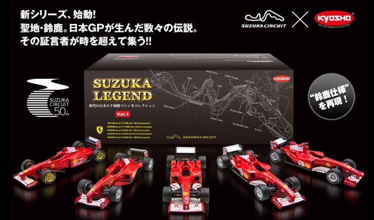 京商 1/64 Vol.1 5台セット フェラーリ Ferrari F1-2000 / F2002 / F2003-GA / F2004鈴鹿レジェンド SUZUKA KEGEND
