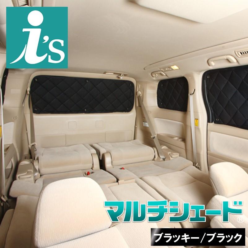 MPV [ H15.10~H18.01]サンシェード 車中泊 カーテン 目隠し 結露防止 防寒 日よけ 高断熱マルチシェード・ブラッキー/ブラック リア5枚セット