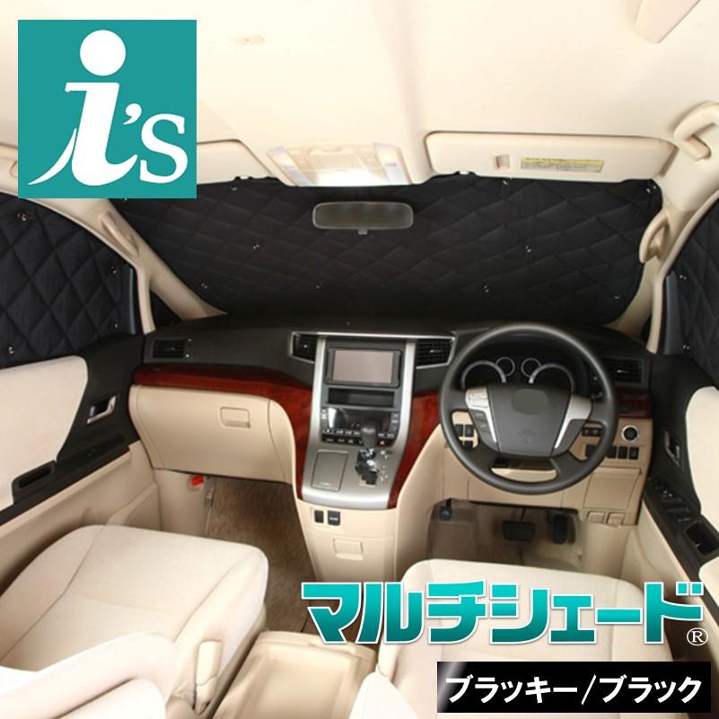 ステージア M35 [ H13.10~]サンシェード 車中泊 カーテン 目隠し 結露防止 防寒 日よけ 高断熱マルチシェード・ブラッキー/ブラック フロント3枚セット