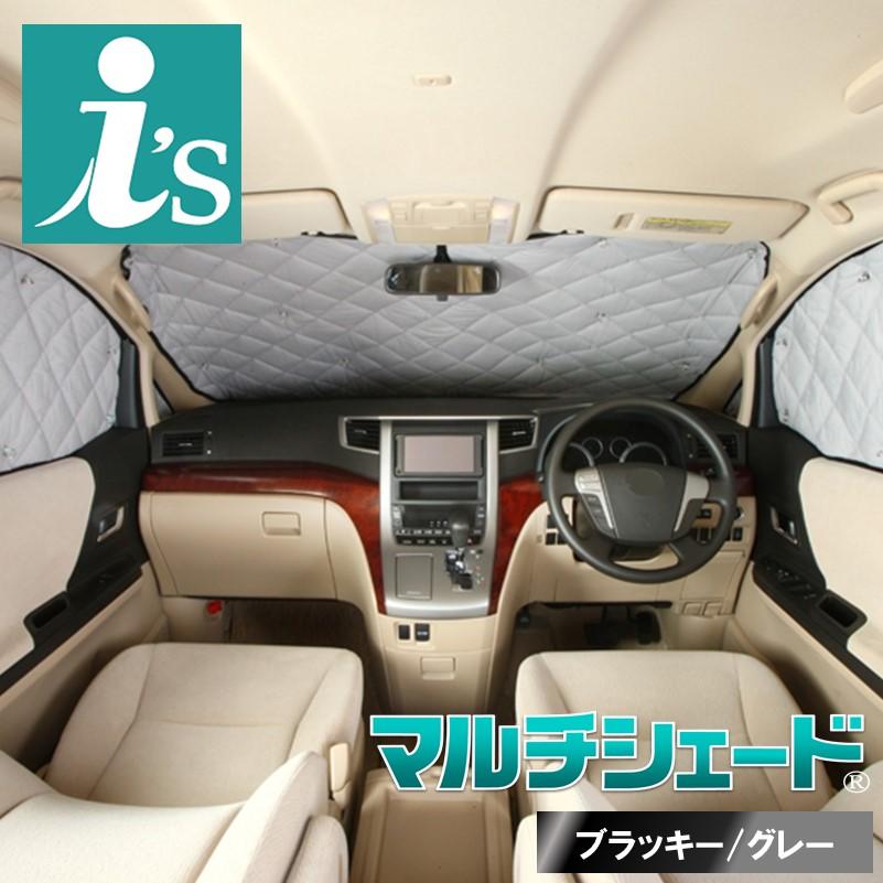 キャラバン E25 スーパーロング 5ドア [ H13.07~]サンシェード 車中泊 カーテン 目隠し 結露防止 防寒 日よけ 高断熱マルチシェード・ブラッキー/グレー フロント3枚セット