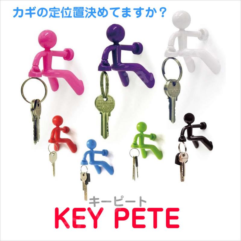 力持ちのキーピートくん 強力磁石で壁にひっついてキーホルダーをぐいっとお持ちします KEY PETE The Magnetic 新商品 MONKEY Man 一家にお一人いかがでしょ?力持ちの働き者 1702 キーピート 送料無料 激安 お買い得 キ゛フト BUSINESS