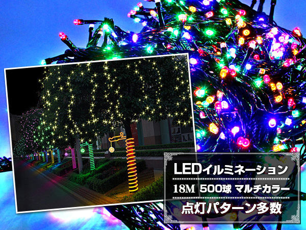 led lights 20 m 500 sphere christmas lights lit pattern number 8 mode flashing switch multi color 360 degree light emission rust drops specifications