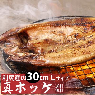 【送料無料】利尻島産真ほっけ一夜干し8枚 北海道産の肉厚な焼き魚用ほっけ