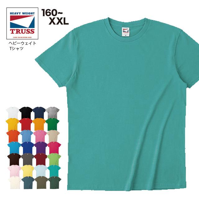 シルエットにこだわった 定番ヘビーウェイトTシャツ 2枚買って10%OFFクーポン ヘビーウェイト Tシャツ #GAT-500 Bカラー29バーガンディー~82フォレストグリーン アダルトサイズ160cm~XXL 全品最安値に挑戦 フェリック 激安通販