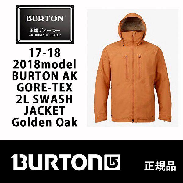 激安!17-18 BURTON AK 2018 バートン AK スノーボードジャケット ak GORE-TEX 2L SWASH JACKET GOLDEN OAK 送料無料 正規品