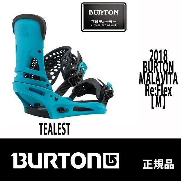 17-18 BURTON BINDING 2018 バートン スノーボード ビンディング MALAVITA Re:Flex マラビータ リフレックス TEALEST M 送料無料 正規品 即納