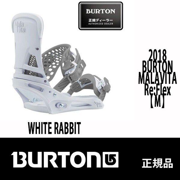 17-18 BURTON BINDING 2018 バートン スノーボード ビンディング MALAVITA Re:Flex マラビータ リフレックス WHITE  M 送料無料 正規品 即納