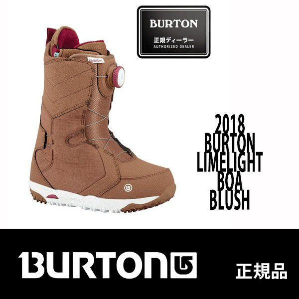 激安!2018 BURTON 17-18 バートン スノーボード ブーツ LIMELIGHT BOA ライムライト ボア  BLUSH 送料無料 国内正規品