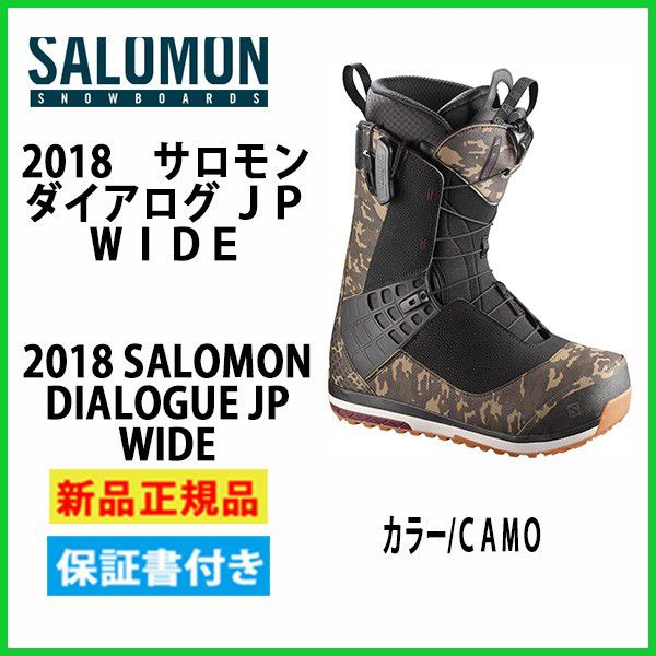 17-18 SALOMON 2018 サロモン スノーボードブーツ DIALOGUE JP ダイアログJP CAMO WIDE 送料無料 正規品