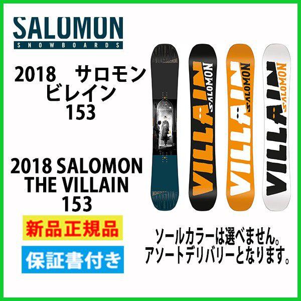 激安!即納 17-18 SALOMON 2018 サロモン スノーボード THE VILLAIN ビレイン 153 正規品 送料無料 オールラウンド
