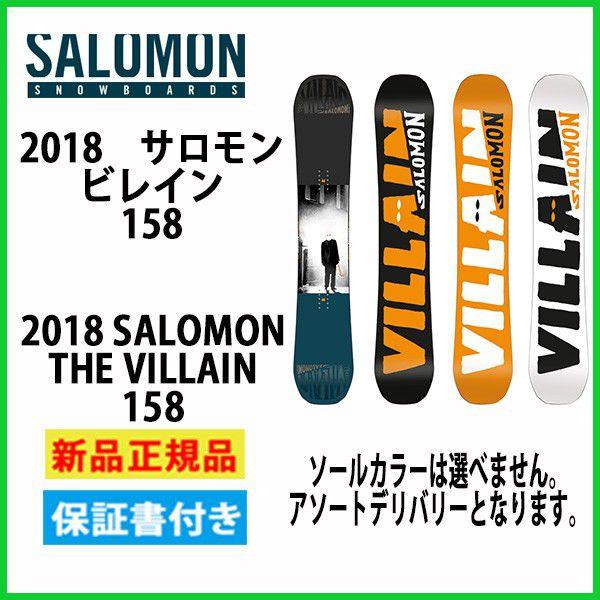 激安!17-18 SALOMON 2018 サロモン スノーボード THE VILLAIN ビレイン 158 正規品 送料無料 オールラウンド