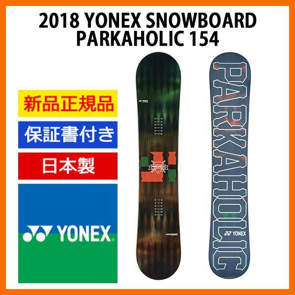 激安!17-18 YONEX 2018 ヨネックス スノーボード PARKAHOLIC パーカホリック PH17 154 送料無料 正規品