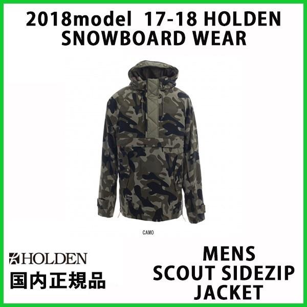 激安!2018 HOLDEN SNOWBOARD WEAR 17-18 ホールデン M'S SCOUT SIDE ZIP JACKET メンズ スカウト サイドジップ ジャケット CAMO 正規品