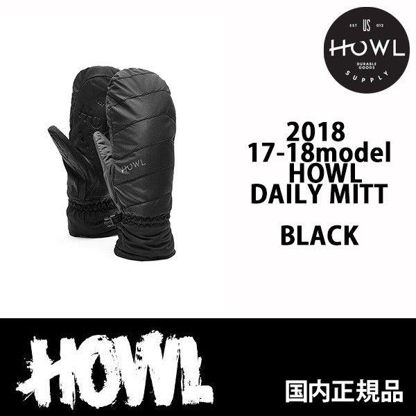 2018 HOWL ハウル スノーボード ミトン  DAILY MITT  BLACK  正規品