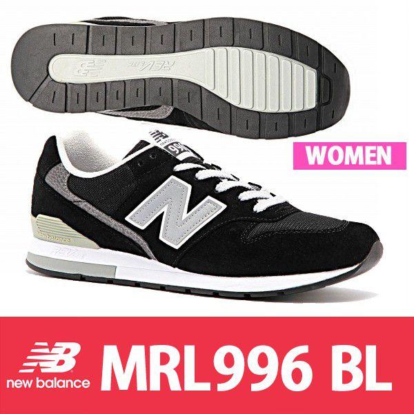 ニューバランス New balance カジュアルシューズ MRL996 BL(ブラック)レディースサイズ★送料無料!正規品