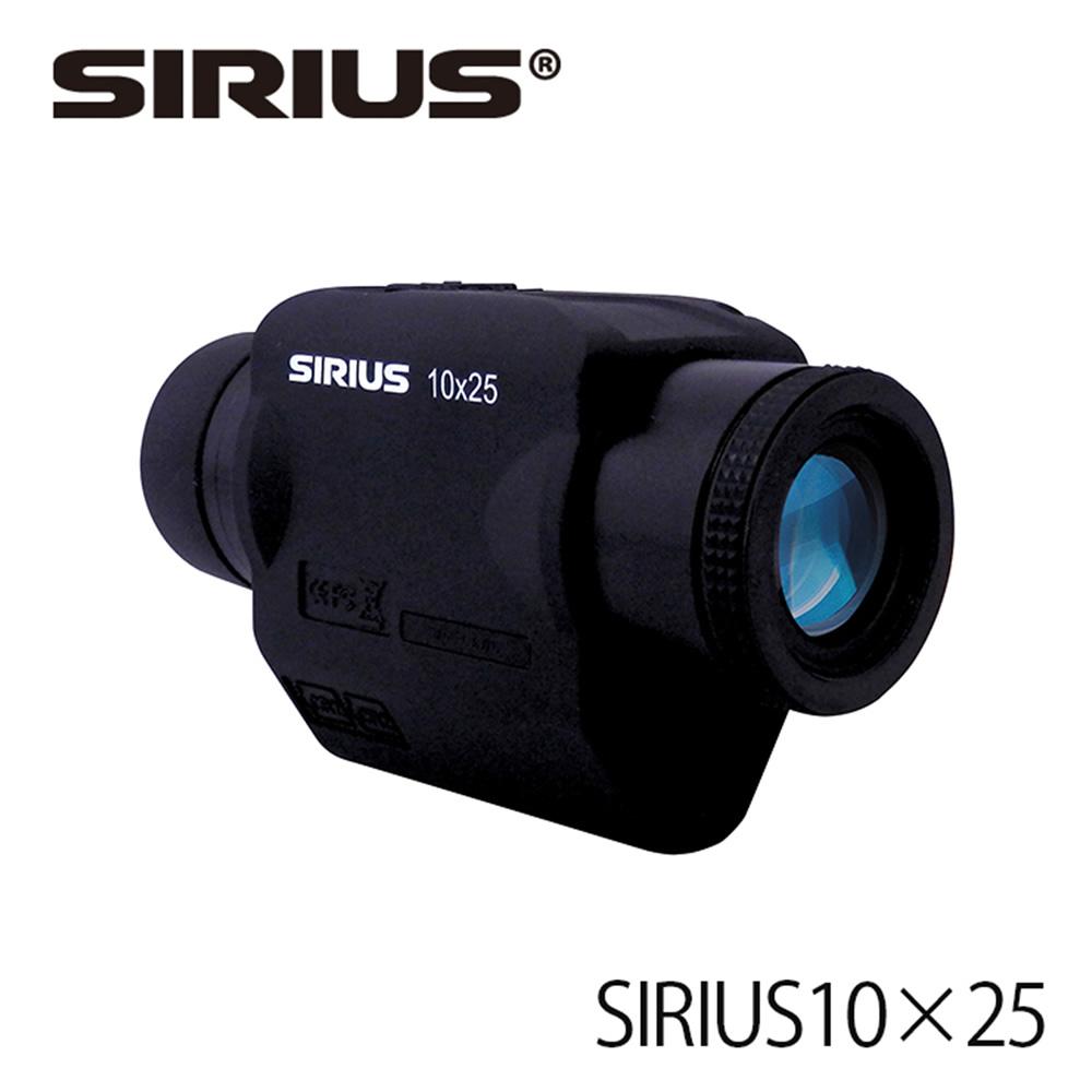 防振スコープ シリウス 10×25 SIRIUS (日本正規品) マニアックなプレゼントにも最適