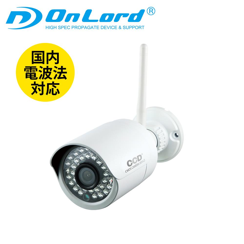 SDカード録画 防犯カメラ (OL-027W) 屋外 防塵防水 暗視カメラ SD録画装置内蔵 ネットワーク防犯カメラ 監視カメラ スマホ操作 プリレコード 強力赤外線LED 128GB対応 オンロード OnLord 防犯対策
