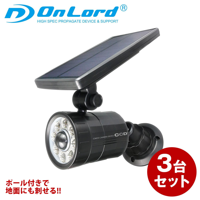 (3台セット) オンロード(OnLord) ソーラーライト 屋外 人感 センサーライト 防犯カメラ型 防水 LED OL-332B ブラック ダミーカメラ 送料無料 (沖縄除く) キャッシュレス還元