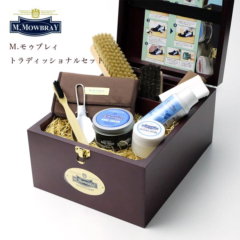 送料無料 高級感ある バーガンディ色の木箱は日本の職人により丁寧に手作りされ 重厚感のある仕上り プレゼントにもおすすめ M.Mowbay 靴磨きセット