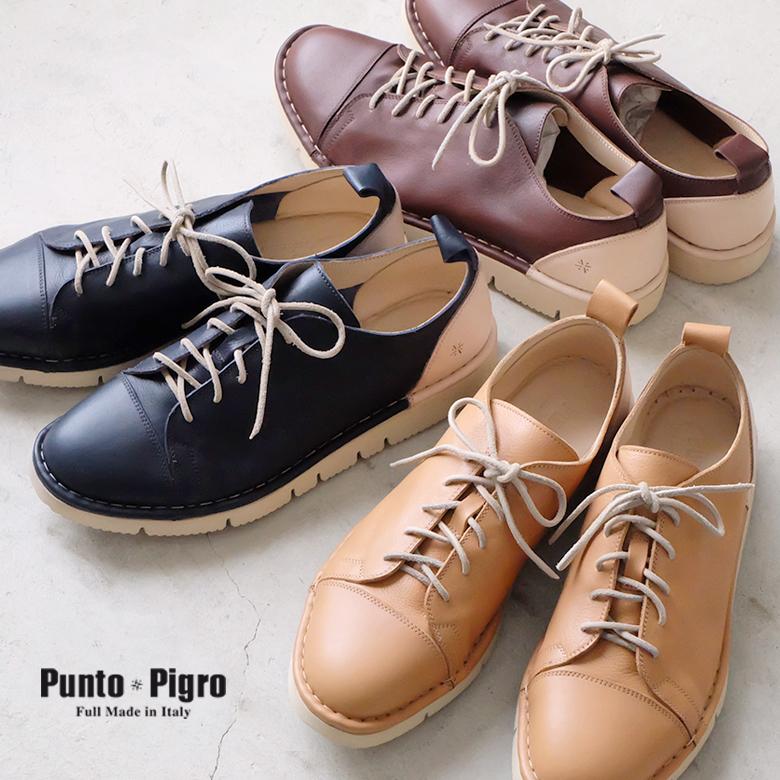 【SALE】Punto Pigro プントピグロ ミケーレ made in italy レースアップシューズ ビブラムソール 軽量 本革 ブラウン(punto00)インポートシューズ バーゲン