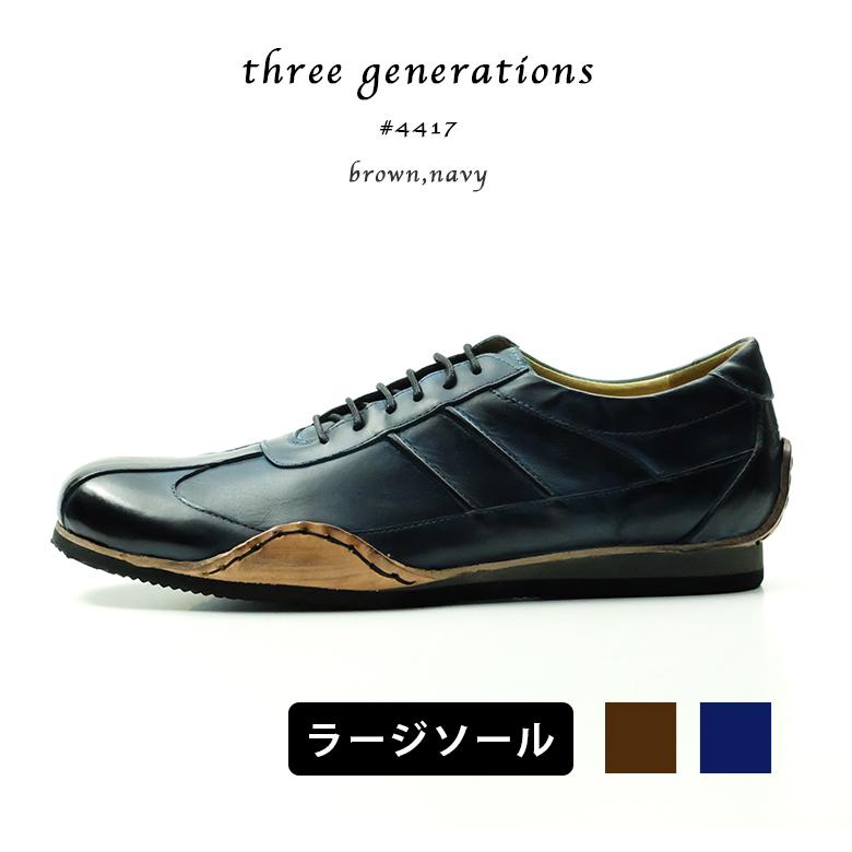 「three generations(スリージェネレーションズ)」革靴 カジュアル メンズ カジュアルシューズ レースアップ 紐 レザー(tg4417-182)【w1】