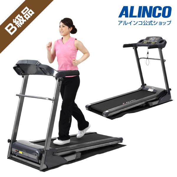B級アウトレット品/ウォーカーアルインコ直営店 ALINCO基本送料無料AFR1016 ランニングマシン1016健康器具 ランニングマシン