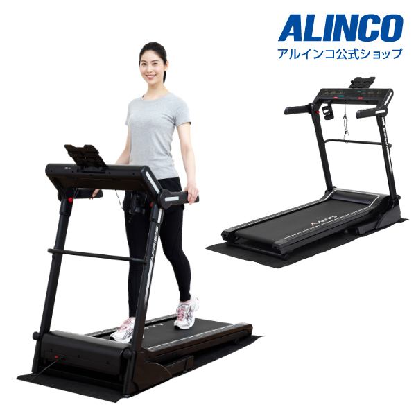 アルインコ直営店 ALINCO基本送料無料AFR1218 ランニングマシン1218ランニングマシン ウォーカー ルームランナー健康器具
