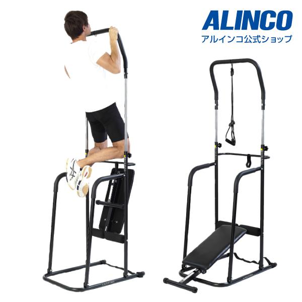 アルインコ直営店 シットアップベンチダイエット ALINCO基本送料無料FA917 ぶらさがり 家庭用 マルチ懸垂マシン腹筋 懸垂健康器具 背筋 トレーニング