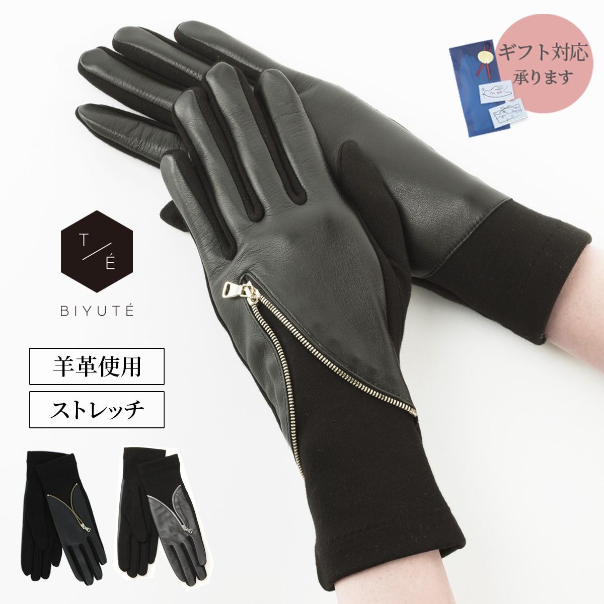 【キャッシュレス還元】 BIYUTE レディース 女性用 ジャージ手袋 | てぶくろ ギフト プレゼント ちょっと長め丈 甲側レザー ジッパーがクール ストレッチ素材 Mサイズ 全2色