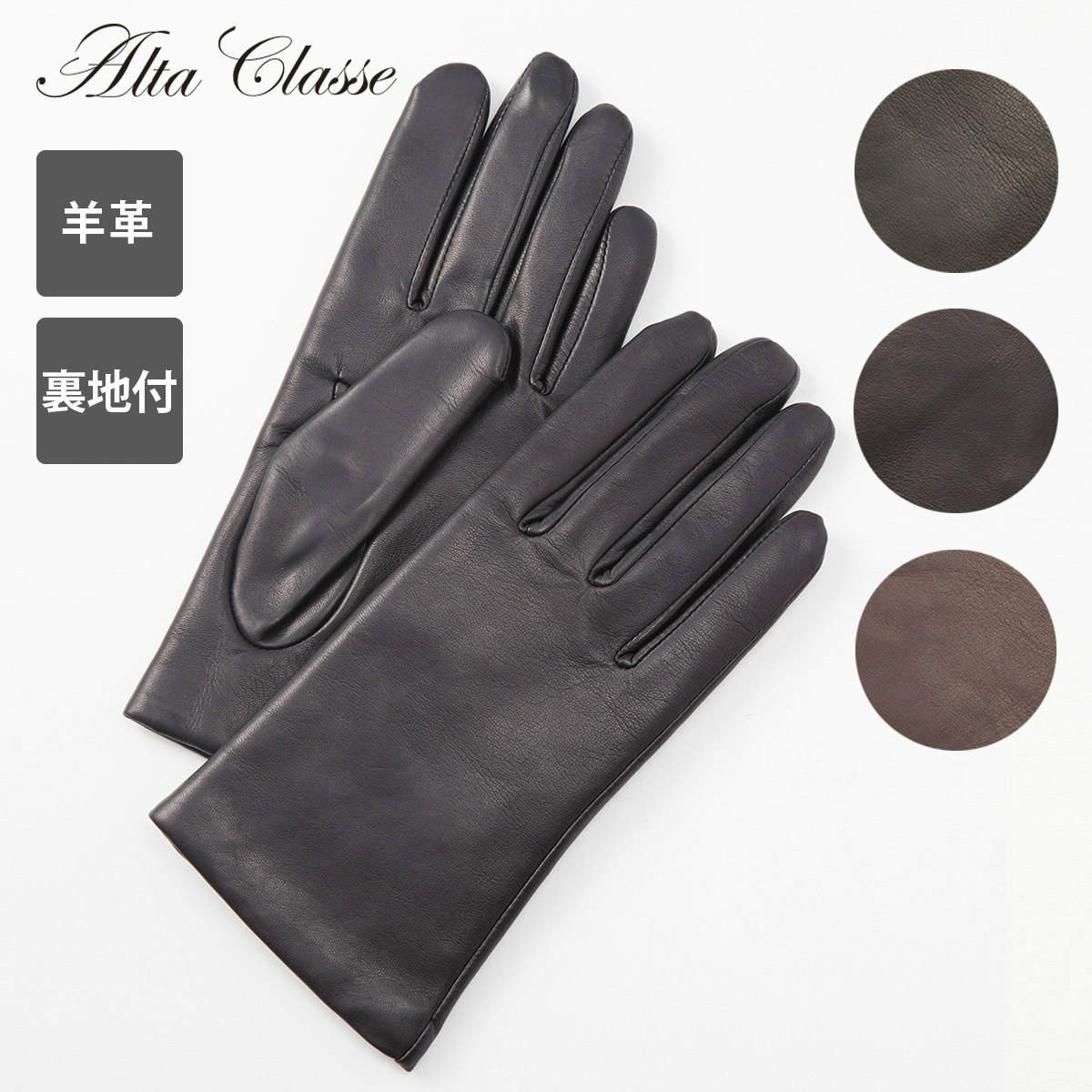 【キャッシュレス還元】 【 送料無料 】 アルタクラッセ カプリガンティ 日本製 あったかニット裏地 メンズ 男性用 本革手袋 | 革手袋 てぶくろ ギフト プレゼント 全3色 23cm(SM)