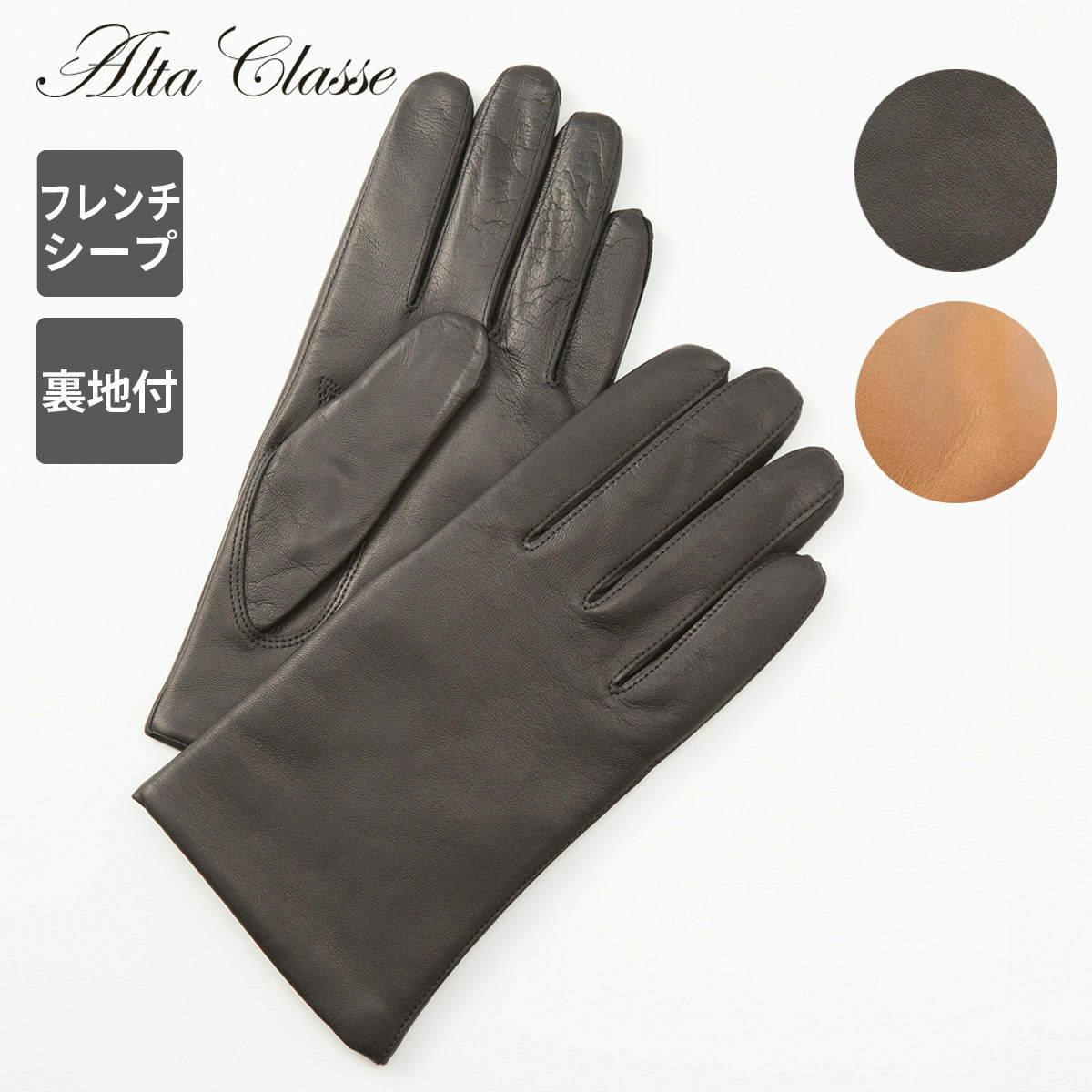アルタクラッセ カプリガンティ フランス製 高級羊革使用 メンズ 革手袋 全2色 23cm(SM) 24cm(M)