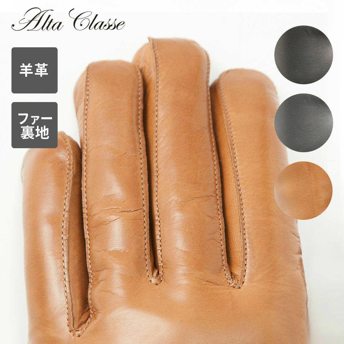 数量限定 アルタクラッセ カプリガンティハンガリー製 メンズ 革手袋 ラビットファー総裏付き 防寒手袋 24cm(M)