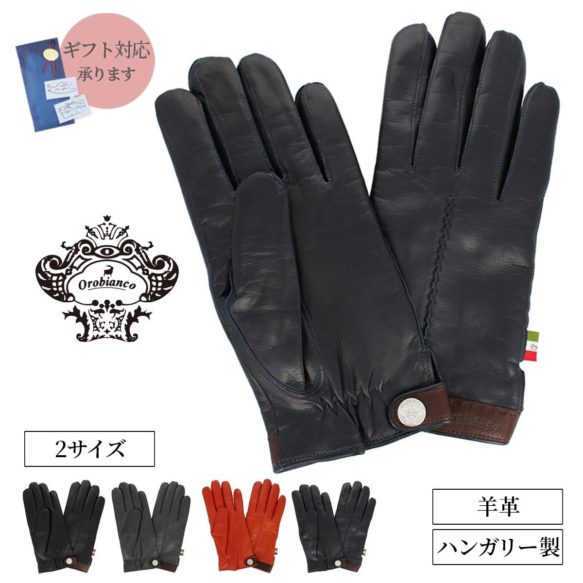 オロビアンコ 高級鹿革 メンズ レザー手袋 ニット裏地付き Mサイズ MLサイズ 全4色