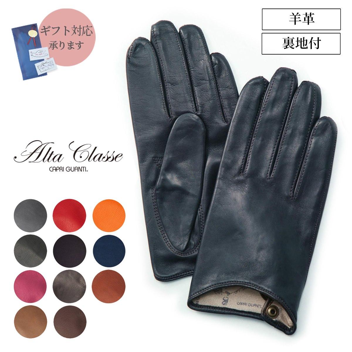 アルタクラッセ カプリガンティ裏地シルク100%メンズ革手袋ブルー
