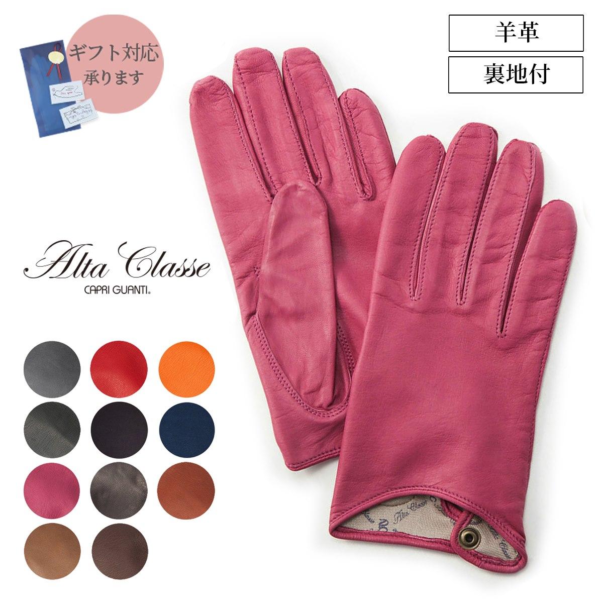アルタクラッセ カプリガンティ裏地シルク100%メンズ革手袋パープル