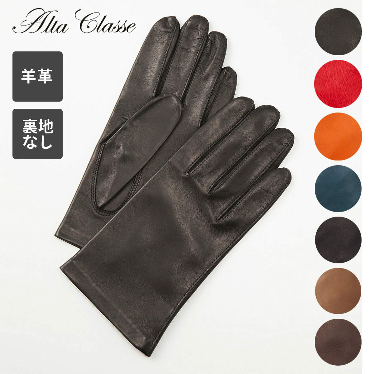 【 送料無料 】 アルタクラッセ カプリガンティメンズ 男性用本革手袋 | 革手袋 てぶくろ ギフト プレゼント裏地無しブラック おしゃれ ビジネス
