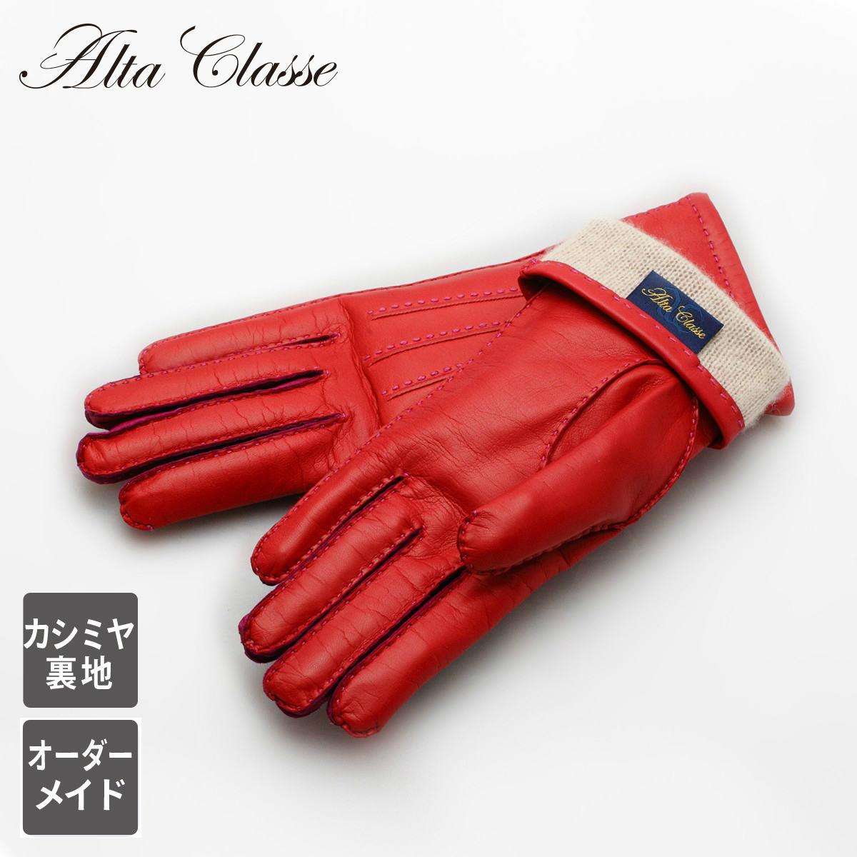 パターンオーダー 手袋 革手袋 アルタクラッセ カプリガンティ レディース ハンドステッチ シープレザー カシミヤニット裏地手袋 保存袋付き 専用箱入り